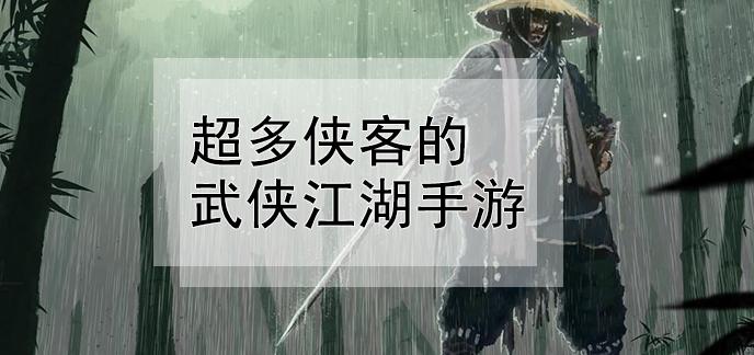 超多侠客的武侠江湖手游