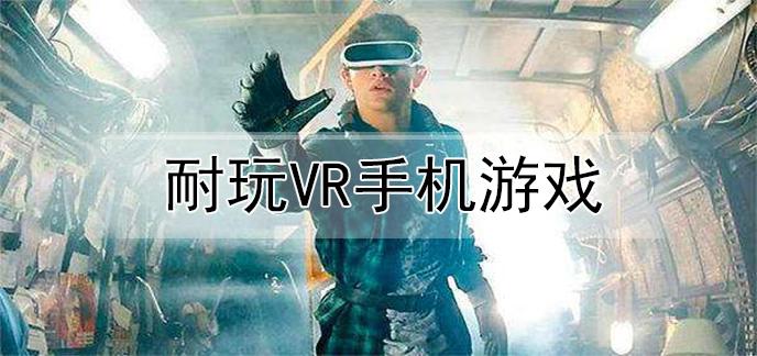 耐玩VR手机游戏