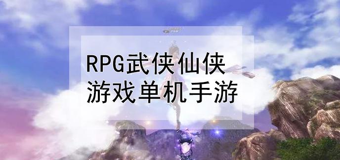 rpg武俠仙俠游戲單機手游