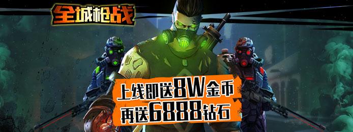 《全城槍戰》bt服:創角送鉆石*6888、金幣*8W