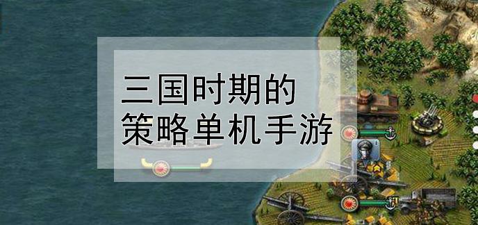 三國時期的策略單機手游