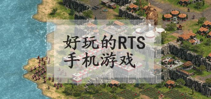 好玩的RTS手机游戏