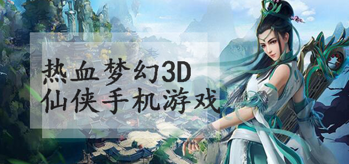 熱血夢幻3D仙俠手機游戲