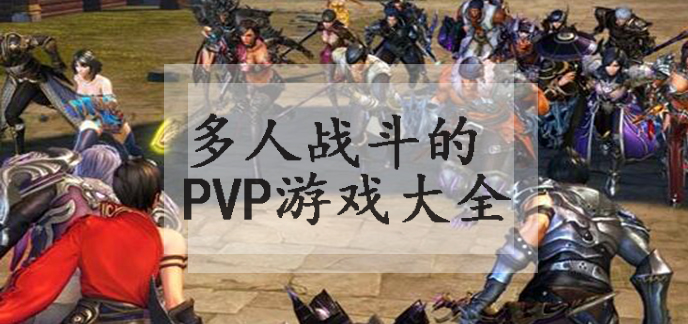 多人戰斗的PVP游戲大全