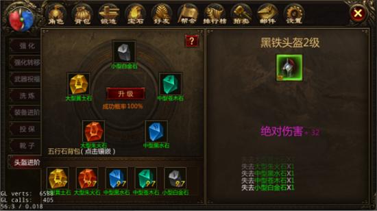 雄霸天下懷舊版五行石系統怎么玩-五行石系統玩法詳解