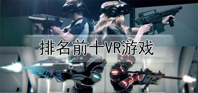 排名前十VR游戏