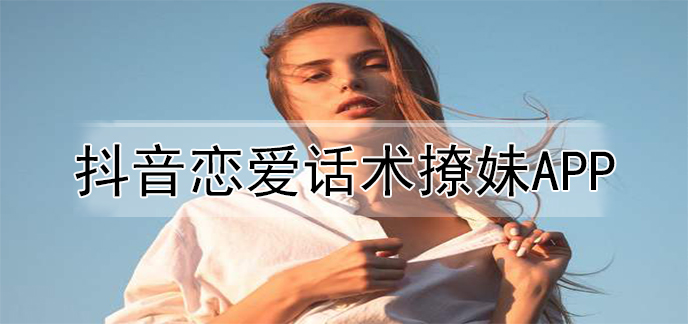 抖音戀愛話術撩妹app