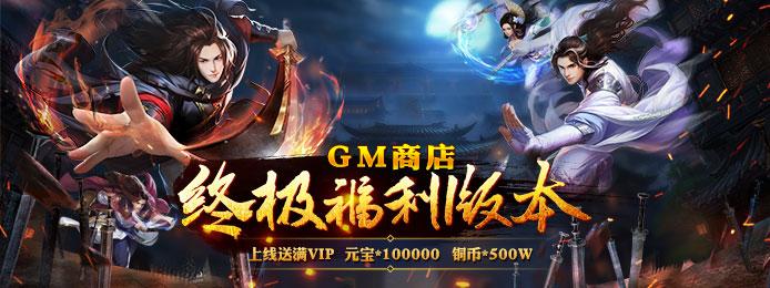 《古龙群侠传商城版》公益服:上线送VIP18、元宝*100000、铜币*500W、体力*100