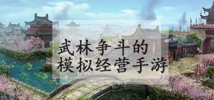 武林爭斗的模擬經營手游