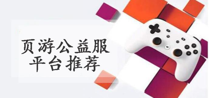 页游公益服平台推荐