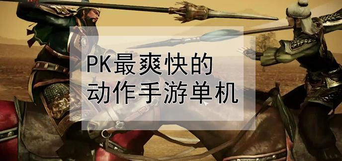 PK最爽快的动作手游单机