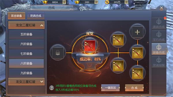 齐天记(最仙西游)怎么合成装备-装备合成系统