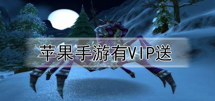 �O果手�[有VIP送