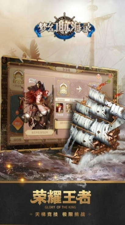 梦幻航海录截图