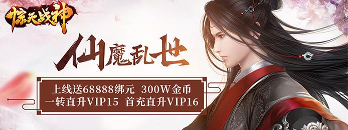 《惊天战神》变态版:登录送VIP12、68888绑钻、300W金币