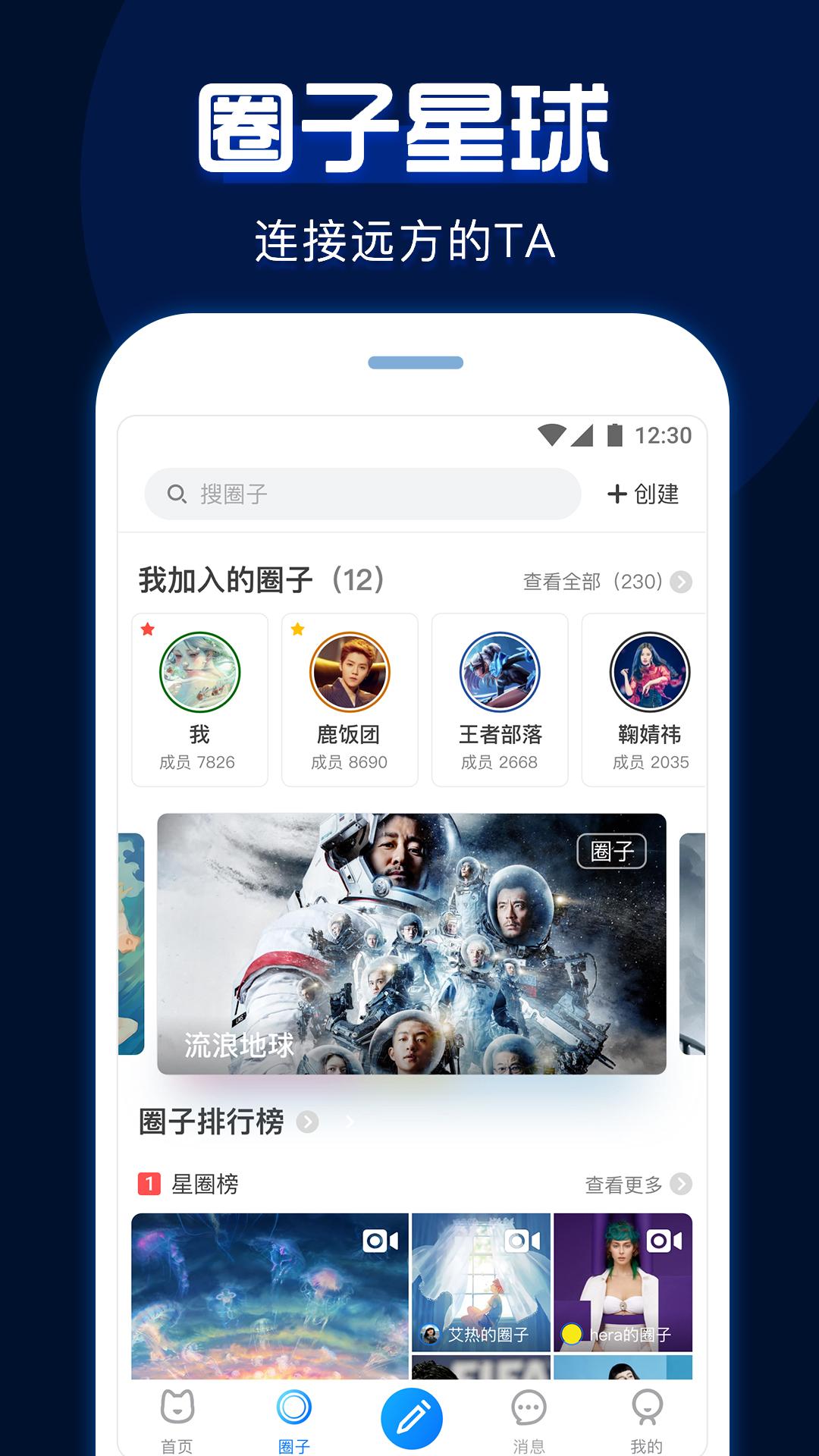 2019全新上线的聊天交友app截图