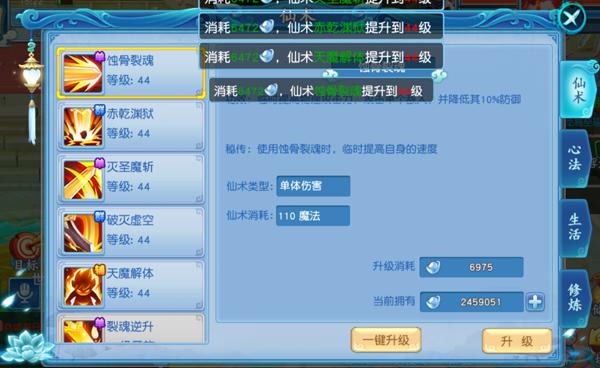 武缘师徒系统怎么玩-师徒系统玩法攻略