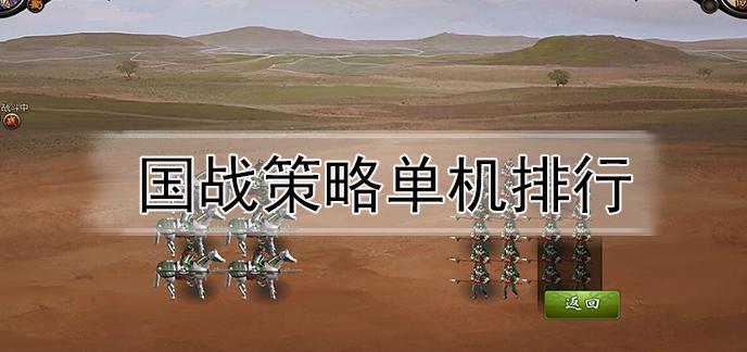 国战策略单机排行