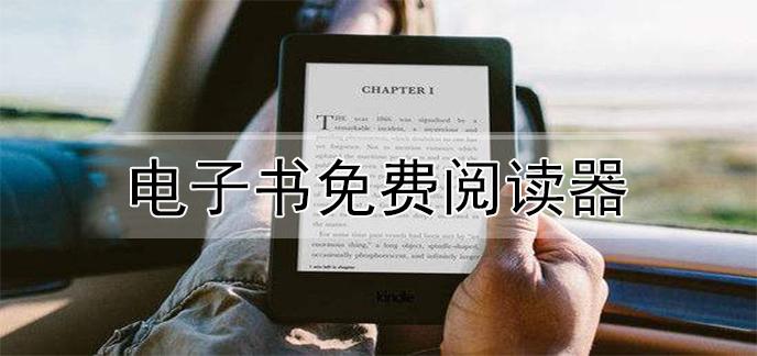 電子書免費閱讀器