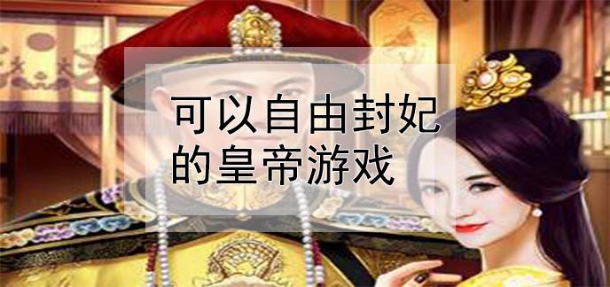 可以自由封妃的皇帝游戏