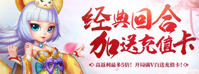 《大话许仙(逍遥仙语)》变态版:上线送满级VIP、10万元宝