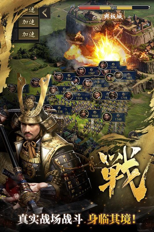 霸王之业-战国野望截图