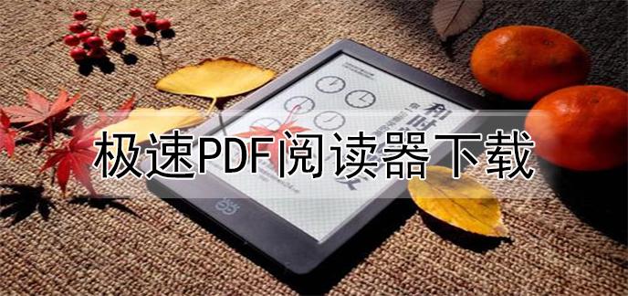 極速pdf閱讀器下載
