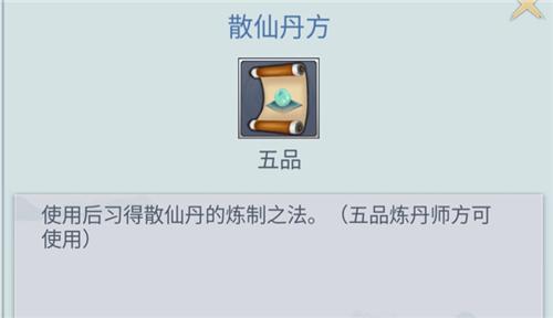 修真模拟器散仙丹怎么获得-散仙丹获得方法