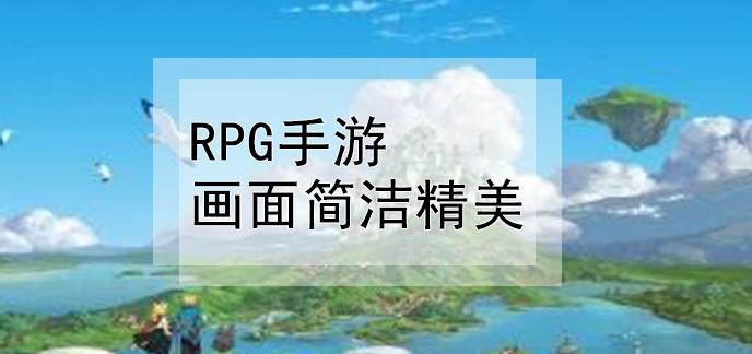 rpg手游画面简洁精美