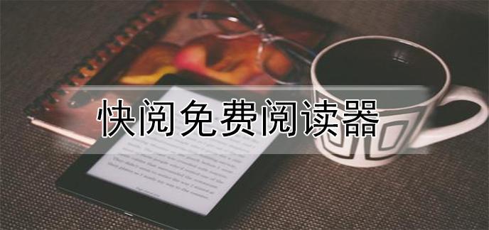 快閱免費閱讀器