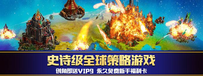 《榮耀文明(戰火紛爭)》變態版:登錄送VIP9、永久免費新手福利卡、金幣*10000