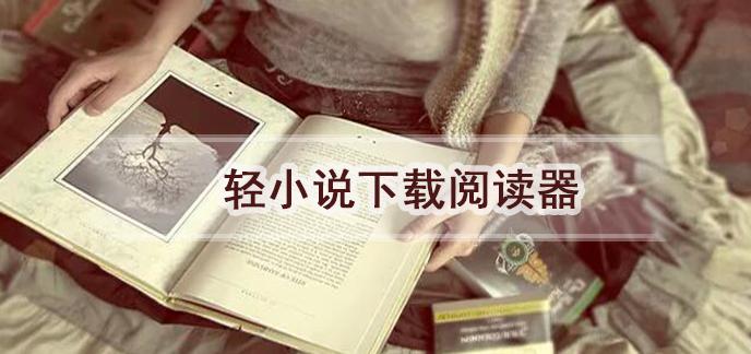 輕小說下載閱讀器