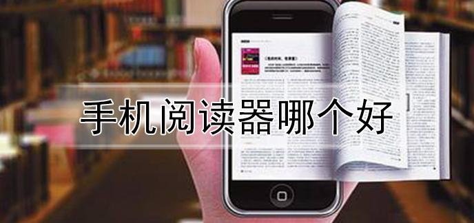 手機閱讀器哪個好