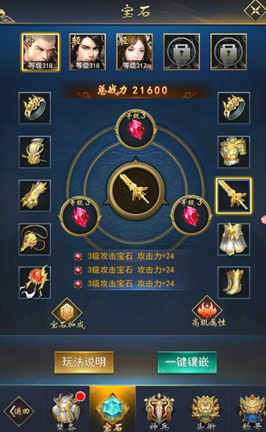 寂灭剑诀(星耀版)宝石系统怎么玩-宝石系统玩法攻略