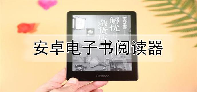 安卓電子書閱讀器