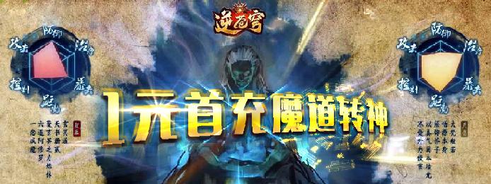 《逆蒼穹(星耀版)》bt服:三界戰場、巔峰競技、決戰皇城、跨服攻城