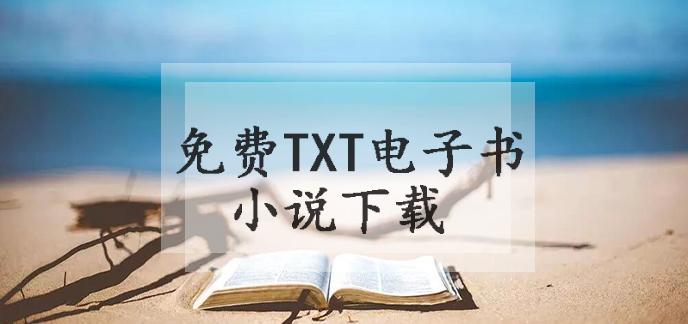 免费txt电子书小说下载