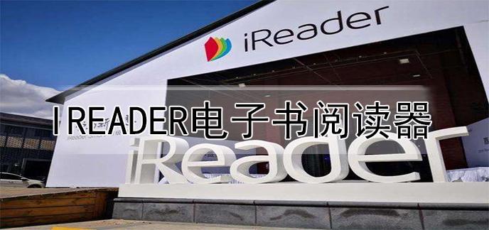 ireader电子书阅读器