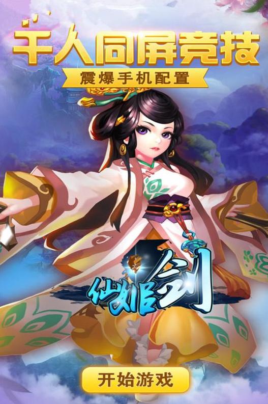 仙姬剑截图