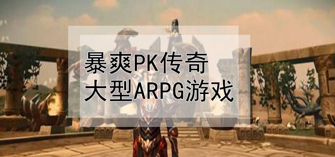 暴爽PK�髌娲笮�ARPG�[��