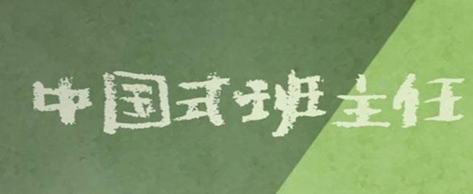 中国式班主任第14关合唱比赛怎么玩-第14关合唱比赛玩法攻略