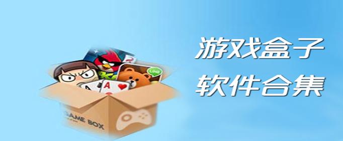 破解盒子哪个软件好-破解版手游游戏盒子