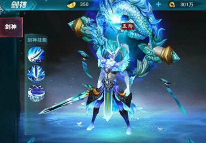 古剑仙域剑神系统玩法攻略