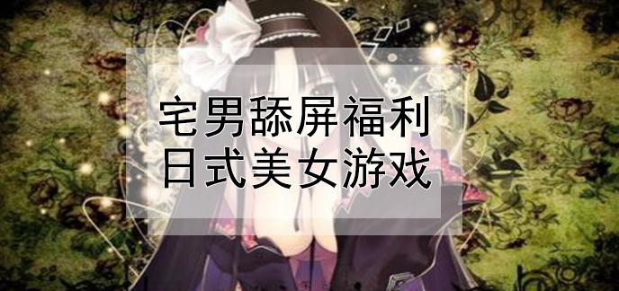 宅男舔屏福利日式美女游戏