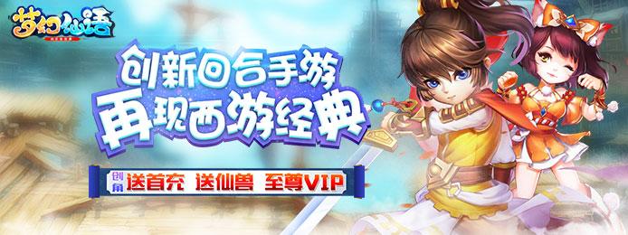《夢幻仙語(海量版)》bt服:登錄送至尊VIP、仙獸*1、銀錠*75000、銅錢*7500000