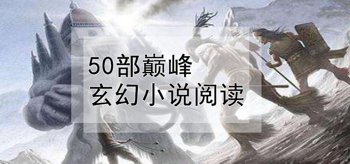 50部巅峰玄幻小说阅读