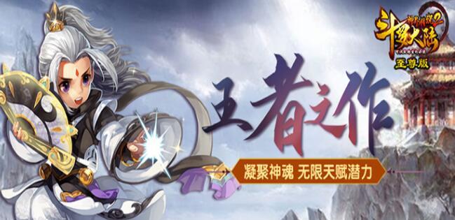 斗罗大陆神界传说Ⅱ(至尊版)魂师阵营有哪些-魂师阵营解析
