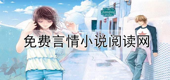 免费言情小说阅读网