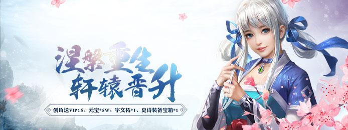 《轩辕剑群侠录(星耀版)》bt服:登录送V15特权、5万元宝