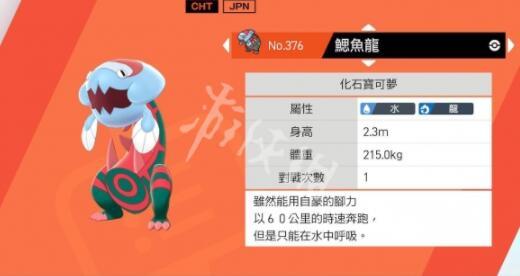 宝可梦剑盾化石鳃鱼龙速刷方法